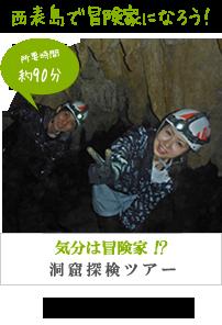 西表島洞窟探検ツアー