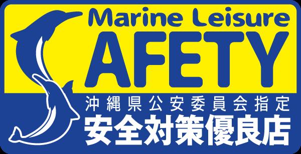 沖縄県公安委員会認定・優良事業所