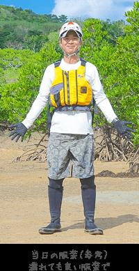 西表島マングローブカヌーの服装