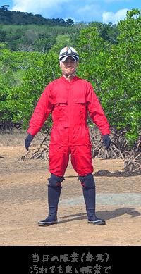 西表島ユツンの滝ジャングルトレッキング&ケイビングの服装