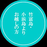 竹富島・小浜島よりお越しの方