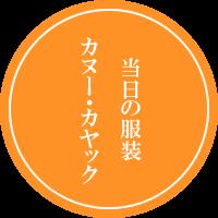 カヌー・カヤック服装