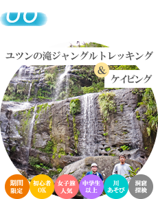 西表島ユツンの滝ジャングルトレッキング&ケイビング