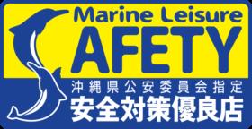沖縄県公安委員会認定・マル優事業所